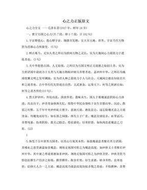 心之力正版原文.doc