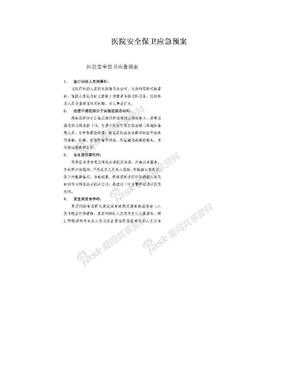 医院安全保卫应急预案.doc