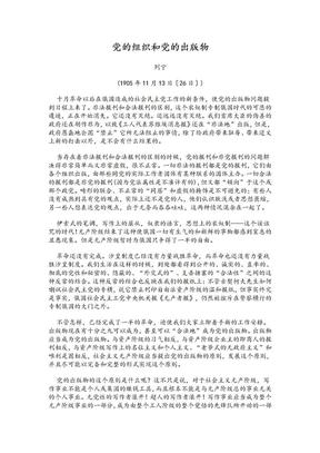 党的组织和党的出版物.doc