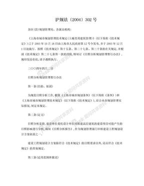 上海市日照分析规划管理暂行办法.doc