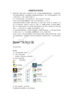 电脑游戏安装指南.doc