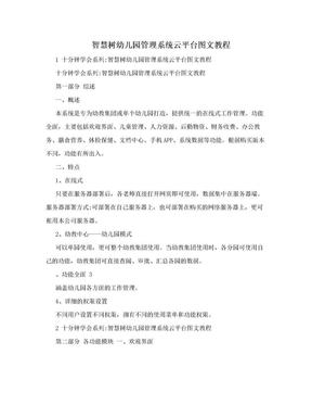 智慧树幼儿园管理系统云平台图文教程.doc
