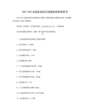 水泥抗折抗压试验机使用说明书.doc