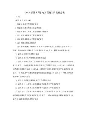 2013新版水利水电工程施工质量评定表.doc