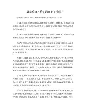 """张志俊论""""梢节领劲,两头卷曲"""".doc"""
