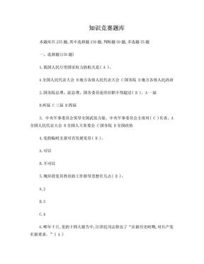 湖南农业大学党务知识题库答案.doc