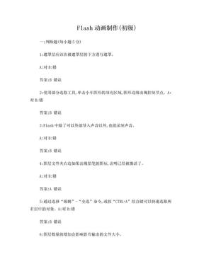 中小学教师信息技术(试题).doc