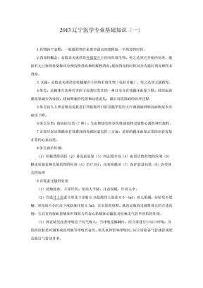 2013辽宁医学专业基础知识.doc
