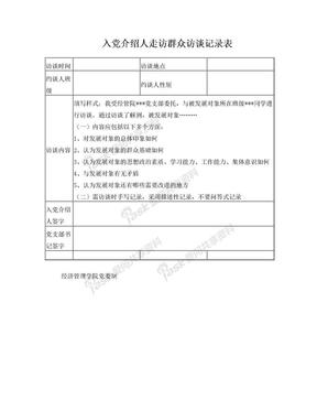 北京林业大学 入党介绍人走访群众访谈记录表.doc