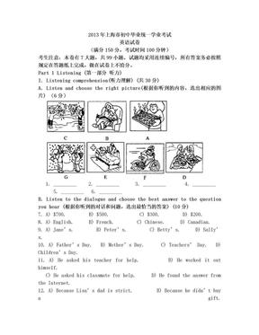 2013年上海市中考英语试卷及答案word版.doc