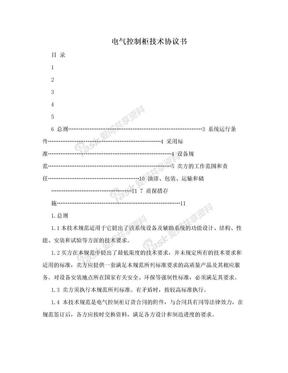电气控制柜技术协议书.doc