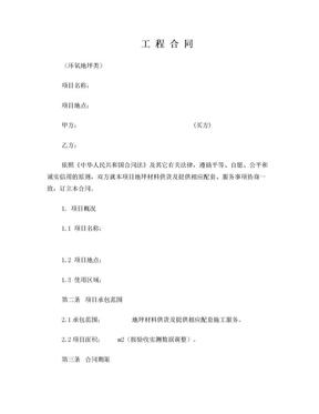 地坪漆施工合同(1).doc