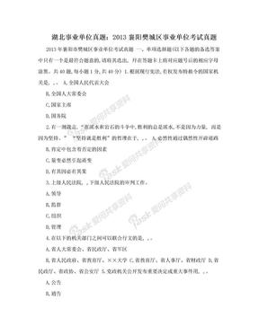 湖北事业单位真题:2013襄阳樊城区事业单位考试真题.doc