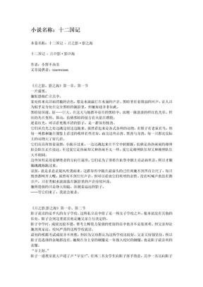 十二国记.doc