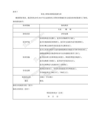 阳光工程培训班验收报告单.doc
