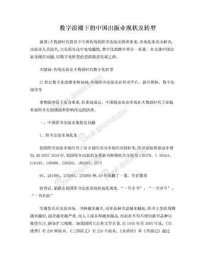 中国出版业行情分析.doc