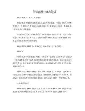 开店选址与开店策划.doc