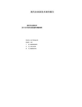 现代农业新技术调查报告.doc