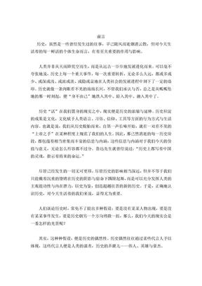 影响中国历史的11位关键人物.doc