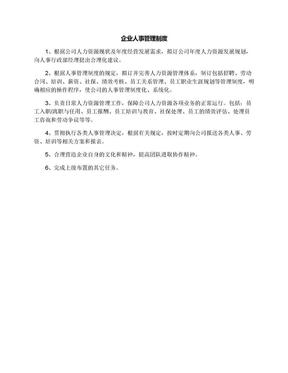 企业人事管理制度.docx