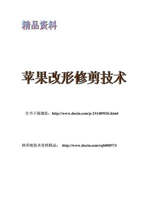 苹果改形修剪技术.doc