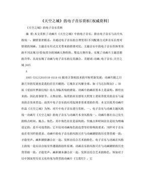 《天空之城》的电子音乐赏析[权威资料].doc