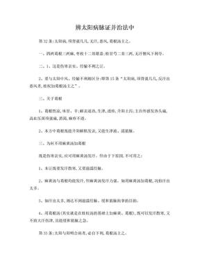 刘渡舟伤寒论.doc