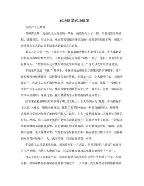 农场疑案农场疑案.doc