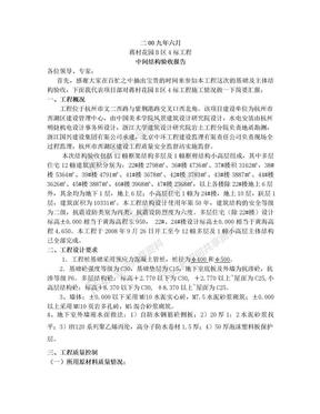 蒋村花园B区4标中间结构验收汇报资料.doc