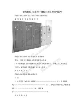 紫光新锐_标准程序消防自动巡检使用说明.doc
