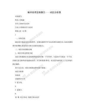 编译原理实验报告——词法分析器.doc