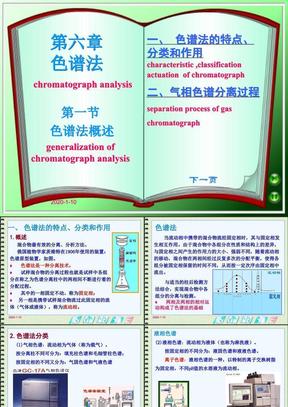 lwp第6章 色谱法引论.ppt