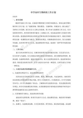 中学高中生物科组工作计划.docx