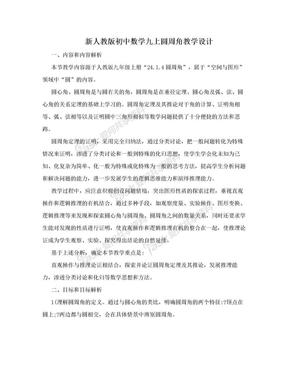 新人教版初中数学九上圆周角教学设计.doc