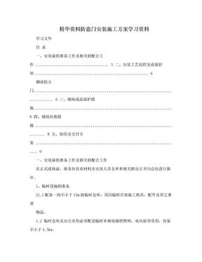 精华资料防盗门安装施工方案学习资料.doc