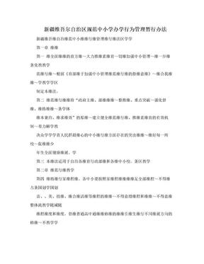 新疆维吾尔自治区规范中小学办学行为管理暂行办法.doc