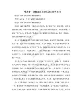 叶茂中:如何打造企业品牌的强势效应.doc