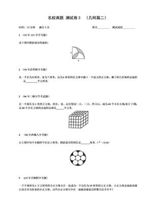 奥数  六年级  千份讲义    67   3小升初专项训练 几何篇(2).doc