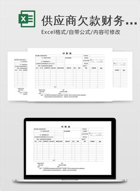 供应商欠款财务对账单.xlsx