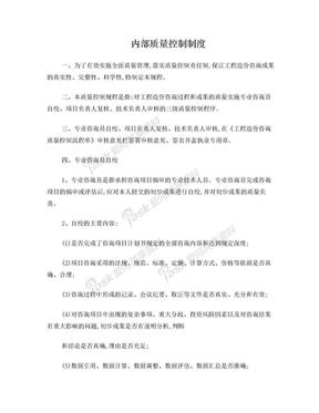 工程造价咨询内部质量控制制度.doc