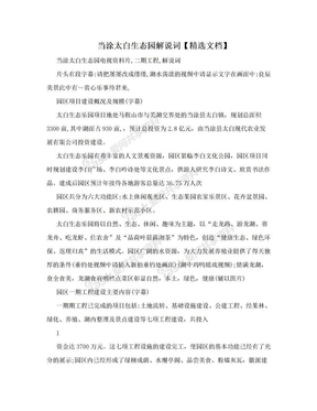 当涂太白生态园解说词【精选文档】.doc