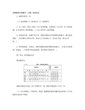 苏教版四年级数学.doc