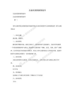 公益社团招新策划书.doc