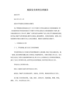 农村小学校园安全工作排查自查报告.doc