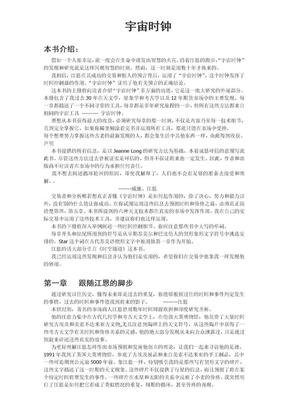 宇宙时钟中文版.doc