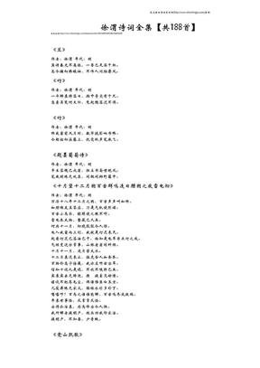 徐渭诗词全集.pdf