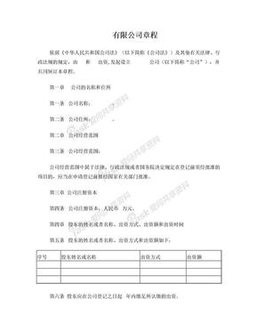 上海工商局 有限公司章程 范本.doc