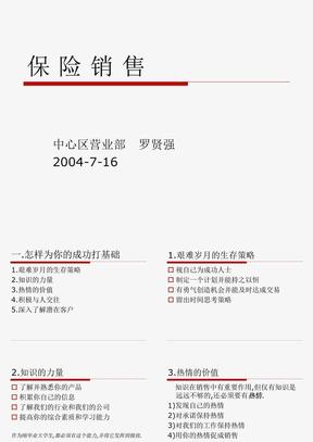 保险销售技巧培训资料.ppt