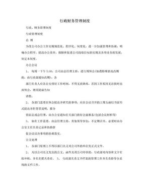 行政财务管理制度.doc