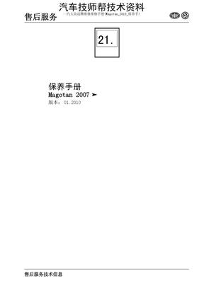 一汽大众迈腾维修维修手册(Magotan_2010_保养手).pdf